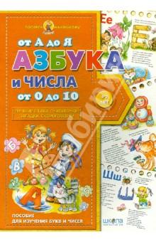 Азбука от А до Я, числа от 0 до 10. Учебное издание