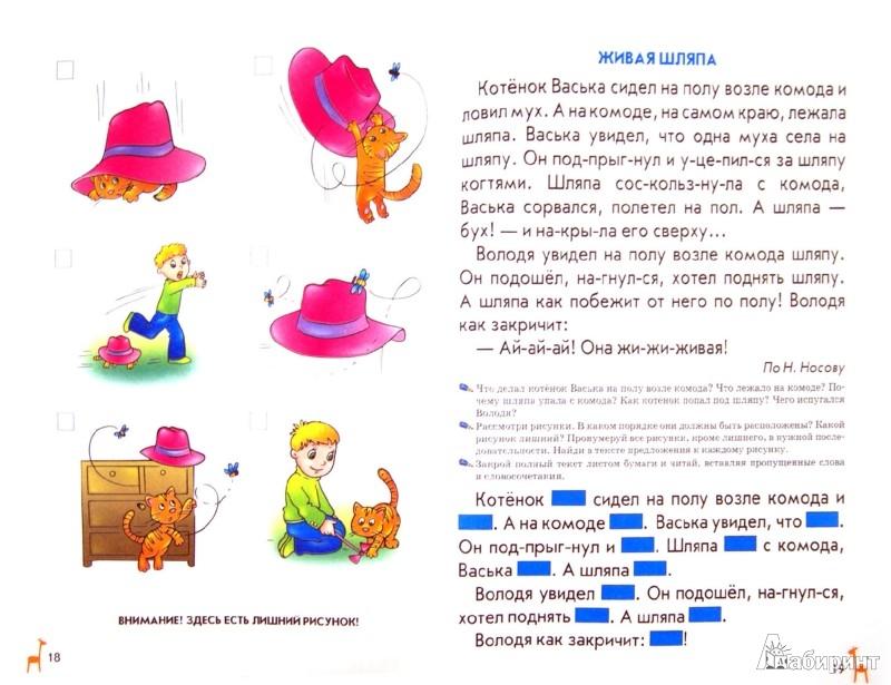 Иллюстрация 1 из 10 для Книга для чтения и развития связной речи - Журавлева, Федиенко | Лабиринт - книги. Источник: Лабиринт