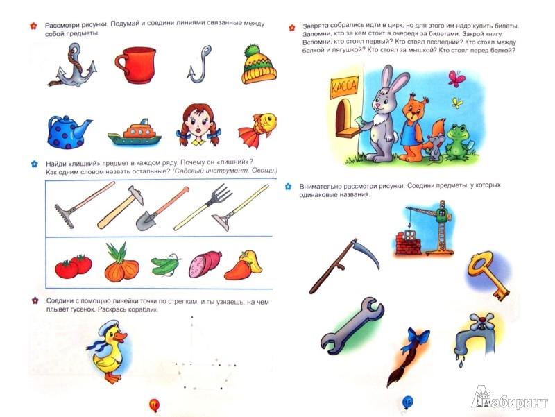Иллюстрация 1 из 24 для Логика, память и внимание - Василий Федиенко | Лабиринт - книги. Источник: Лабиринт