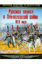 Ульянов Илья Эрнстович Русская пехота в Отечественной войне 1812 года