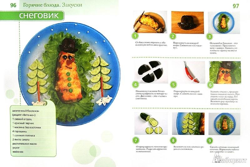 Иллюстрация 1 из 57 для Праздничная кулинария - Ирина Степанова | Лабиринт - книги. Источник: Лабиринт