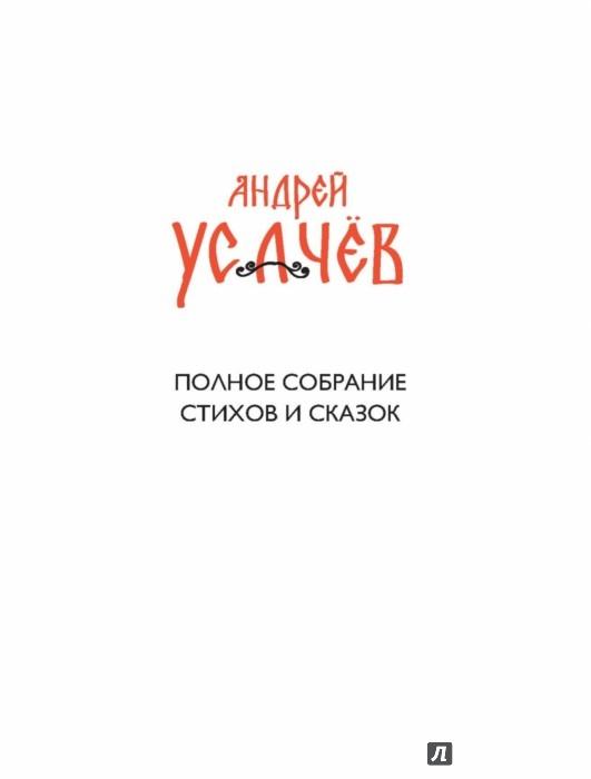 Иллюстрация 1 из 39 для Сказки в стихах. Былины - Андрей Усачев | Лабиринт - книги. Источник: Лабиринт