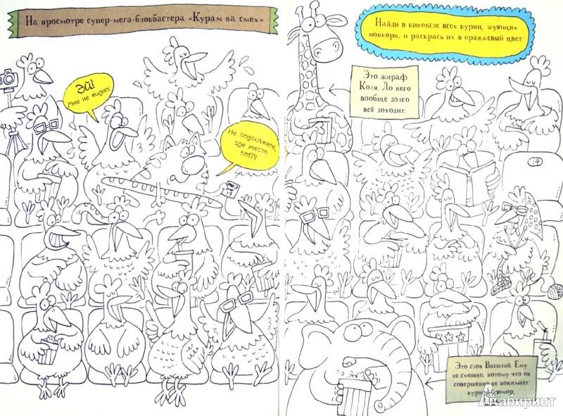 Иллюстрация 1 из 29 для Дурилки-юморилки. Развесёлый учебник рисования - Александр Голубев   Лабиринт - книги. Источник: Лабиринт