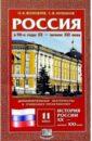 Россия в 90-е годы ХХ - XXI века: Дополнительные материалы к учебнику-практикуму для 11кл