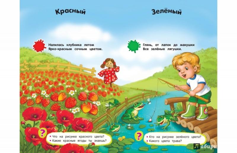 Иллюстрация 1 из 13 для Цвета | Лабиринт - книги. Источник: Лабиринт