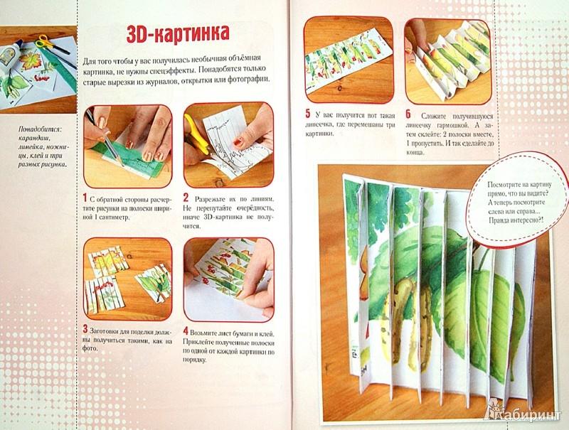Иллюстрация 1 из 12 для Поделки из всего, что под рукой | Лабиринт - книги. Источник: Лабиринт