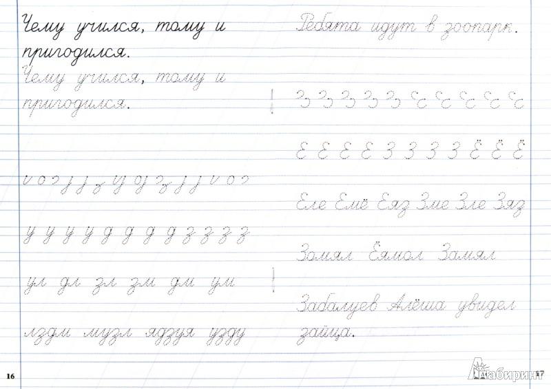 Иллюстрация 1 из 32 для Тренажер по чистописанию. 1 класс. Послебукварный период. ФГОС - Жиренко, Лукина | Лабиринт - книги. Источник: Лабиринт
