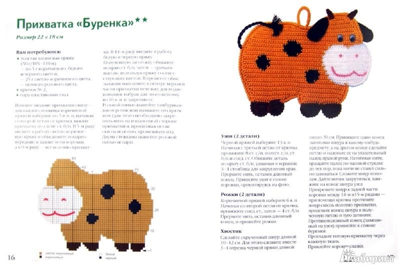 Иллюстрация 1 из 7 для Прихватки-зверятки за один час - Светлана Забелина | Лабиринт - книги. Источник: Лабиринт