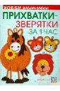 Забелина Светлана Витальевна Прихватки-зверятки за один час