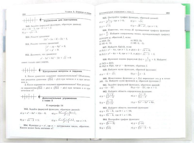 учебник 9 класс алгебра макарычев