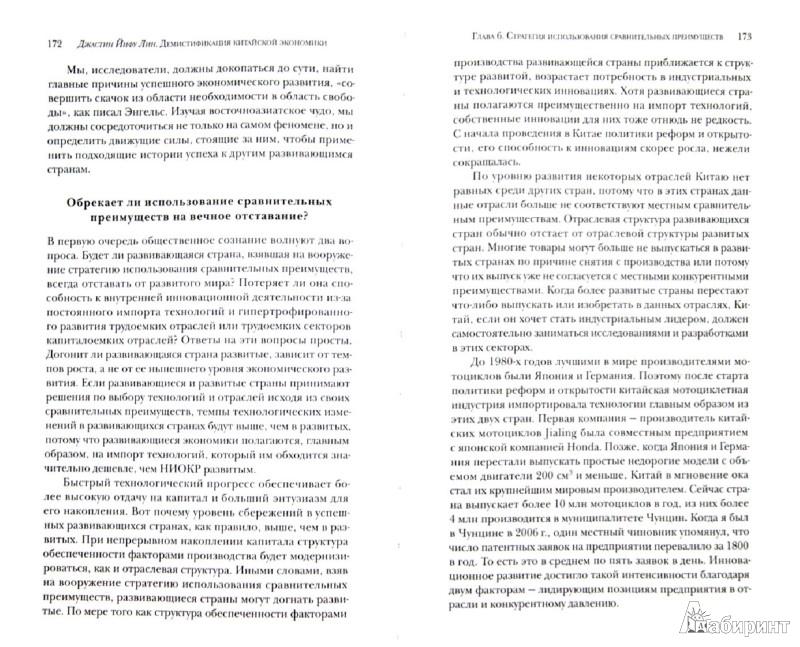 Иллюстрация 1 из 5 для Демистификация китайской экономики - Джастин Лин | Лабиринт - книги. Источник: Лабиринт