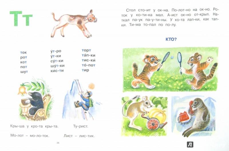 Иллюстрация 1 из 12 для Букварь - Владимир Степанов | Лабиринт - книги. Источник: Лабиринт