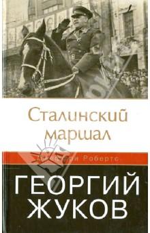 Сталинский маршал Георгий Жуков
