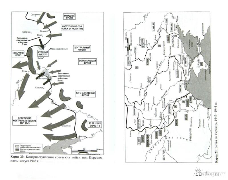 Иллюстрация 1 из 12 для Сталинский маршал Георгий Жуков - Джеффри Робертс | Лабиринт - книги. Источник: Лабиринт