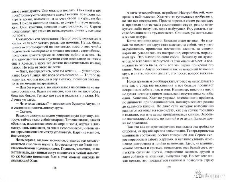 Иллюстрация 1 из 19 для Фронтир. Перо и винтовка - Константин Калбазов   Лабиринт - книги. Источник: Лабиринт