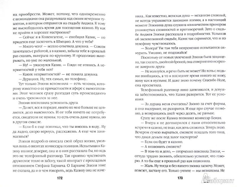 Иллюстрация 1 из 6 для Божественная корова - Иоанна Хмелевская | Лабиринт - книги. Источник: Лабиринт