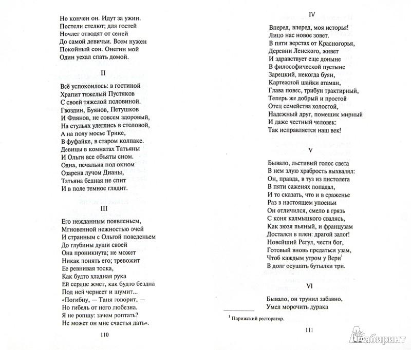 Иллюстрация 1 из 40 для Евгений Онегин. Драматические произведения - Александр Пушкин | Лабиринт - книги. Источник: Лабиринт