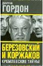 Обложка Березовский и Коржаков. Кремлевские тайны