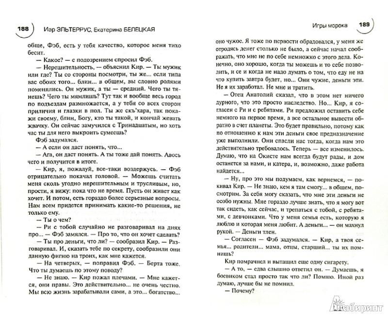 Иллюстрация 1 из 7 для Русский сонм. Игры морока - Эльтеррус, Белецкая | Лабиринт - книги. Источник: Лабиринт