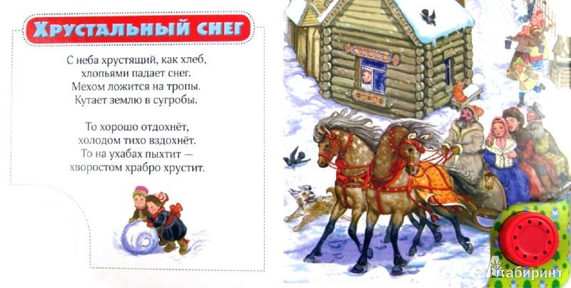 Иллюстрация 1 из 15 для Снеговик - Татьяна Бокова   Лабиринт - книги. Источник: Лабиринт