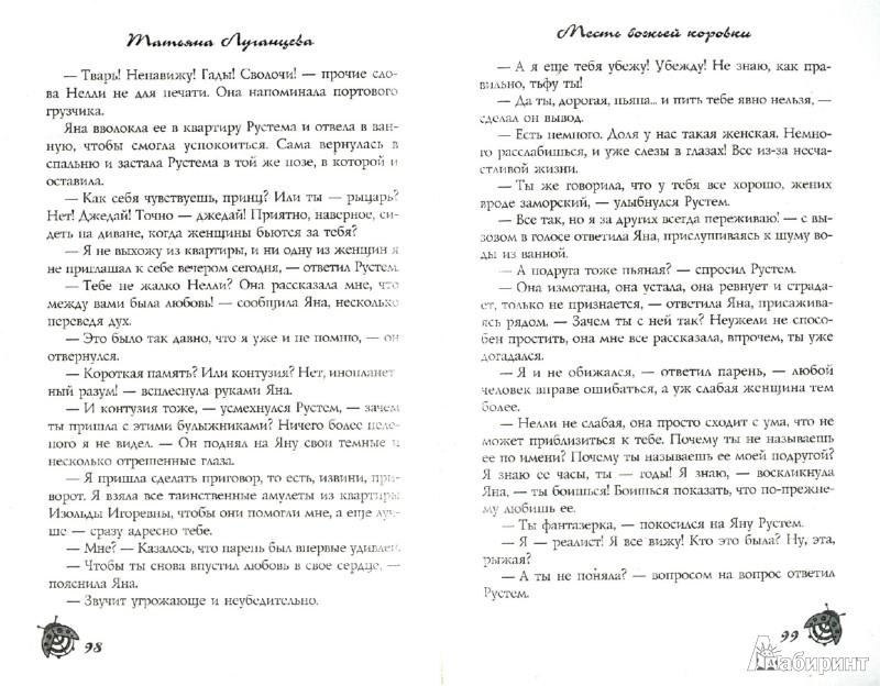 Иллюстрация 1 из 6 для Месть божьей коровки - Татьяна Луганцева   Лабиринт - книги. Источник: Лабиринт