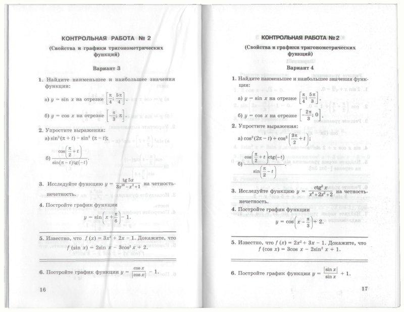 Иллюстрация из для Алгебра и начала анализа классы  Иллюстрация 1 из 11 для Алгебра и начала анализа 10 11 классы Контрольные