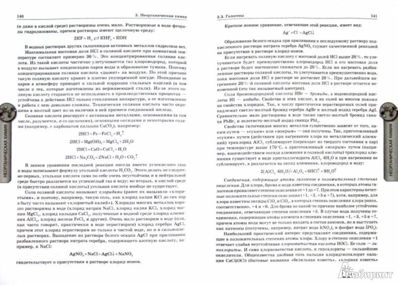 Иллюстрация 1 из 9 для Химия. Современное учебное пособие для школьников и абитуриентов - Бердоносов, Менделеева   Лабиринт - книги. Источник: Лабиринт