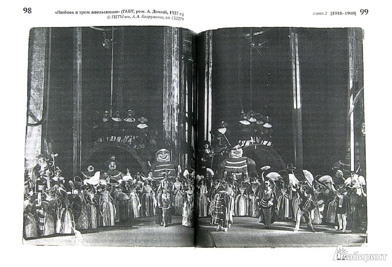 Иллюстрация 1 из 12 для Режиссер работает с хором. XX век - Елена Александрова | Лабиринт - книги. Источник: Лабиринт