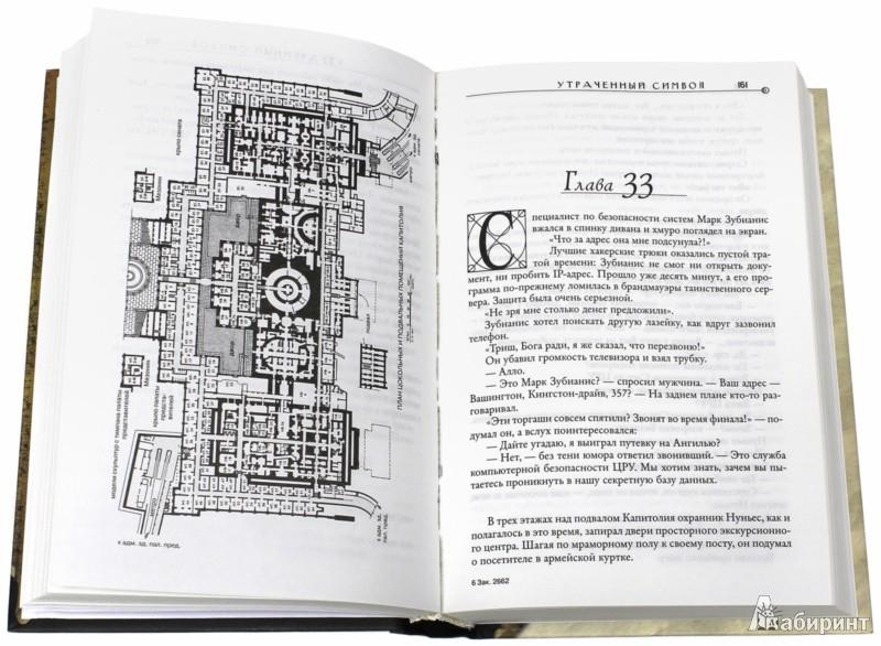 Иллюстрация 1 из 35 для Утраченный символ - Дэн Браун | Лабиринт - книги. Источник: Лабиринт
