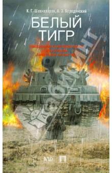 """Белый Тигр. Киносценарий по мотивам романа Ильи Бояшова """"Танкист, или Белый Тигр"""""""
