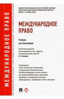 Международное право. Учебник для бакалавров д р абгарян практика международного трибунала по морскому праву