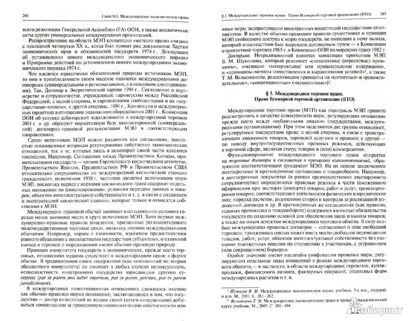 Иллюстрация 1 из 13 для Международное право. Учебник для бакалавров - Ануфриева, Бекяшев, Волосов | Лабиринт - книги. Источник: Лабиринт