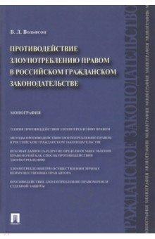 Противодействие злоупотреблению правом в российском гражданском законодательстве. Монография цена и фото