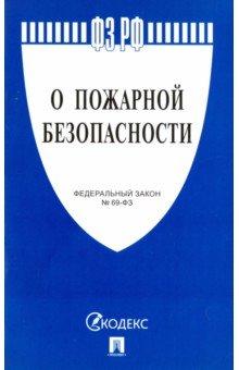 """Федеральный закон Российской Федерации """"О пожарной безопасности"""" № 69-ФЗ"""