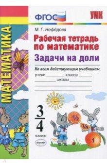 Книга Рабочая тетрадь по математике Задачи на доли  Рабочая тетрадь по математике Задачи на доли 3 4 классы