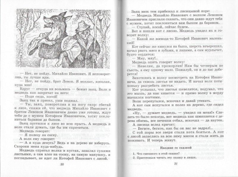 Решебник по литературе 5 класс снежневская хренова
