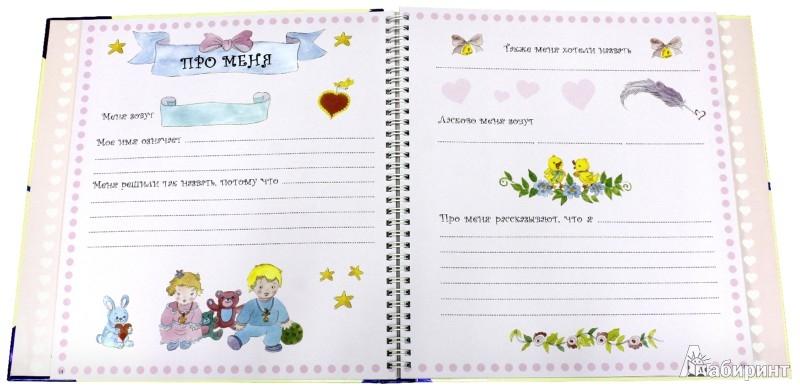Иллюстрация 1 из 10 для Первый альбом малыша | Лабиринт - сувениры. Источник: Лабиринт