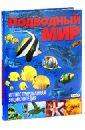 Родригес Кармен Подводный мир. Иллюстрированная энциклопедия