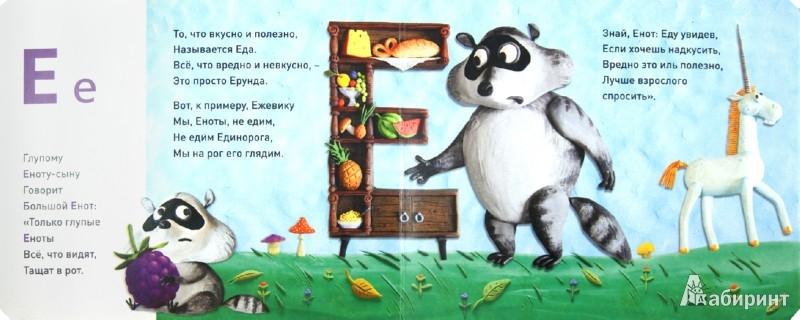 Иллюстрация 1 из 22 для Пластилиновая азбука. ГДЕЁ. Читаем и лепим - Сергей Меринов | Лабиринт - книги. Источник: Лабиринт