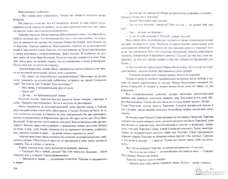 Иллюстрация 1 из 20 для Над Тиссой. Горная весна. Дунайские ночи - Александр Авдеенко | Лабиринт - книги. Источник: Лабиринт