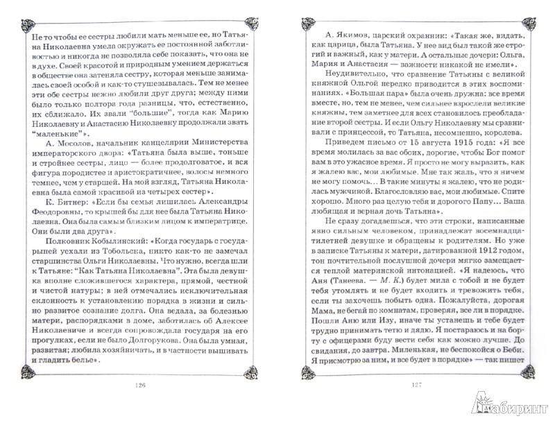 Иллюстрация 1 из 5 для Воспитание детей на примере святых царственных мучеников - Марина Кравцова | Лабиринт - книги. Источник: Лабиринт