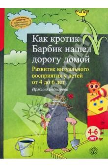 Как кротик Барбик нашел дорогу домой. Развитие визуального восприятия у детей от 4 до 6 лет