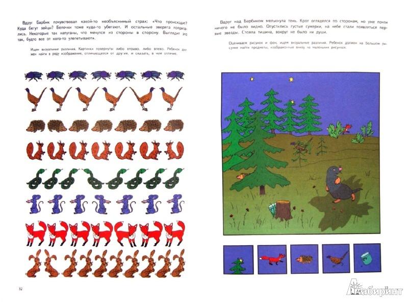 Иллюстрация 1 из 14 для Как кротик Барбик нашел дорогу домой. Развитие визуального восприятия у детей от 4 до 6 лет - Иржина Беднарова | Лабиринт - книги. Источник: Лабиринт