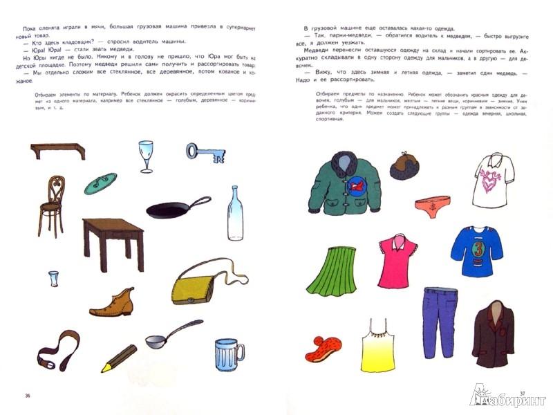 Иллюстрация 1 из 19 для Считаем вместе с оленем Бобом. Развитие математических способностей и логического мышления. 4-6 лет - Иржина Беднарова   Лабиринт - книги. Источник: Лабиринт