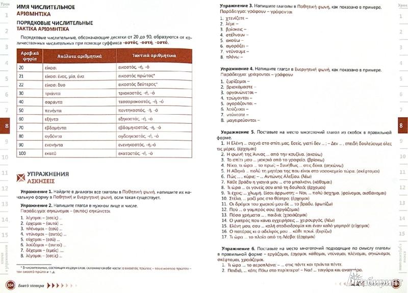 Иллюстрация 1 из 7 для Греческий язык. Самоучитель - Алевтина Пенкальская | Лабиринт - книги. Источник: Лабиринт
