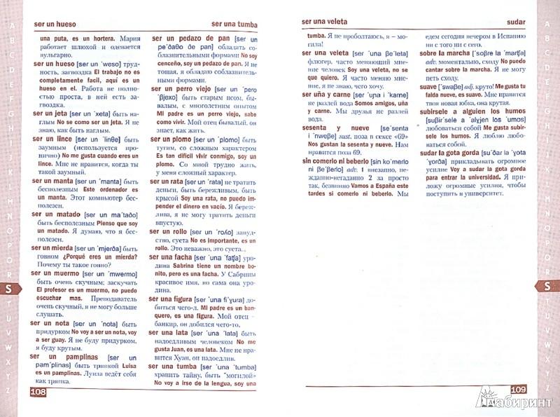 Словарь сексульных слов