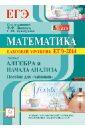 Математика. Базовый уровень ЕГЭ-2014. Пособие для «чайников». Часть 2: Алгебра и начала анализа