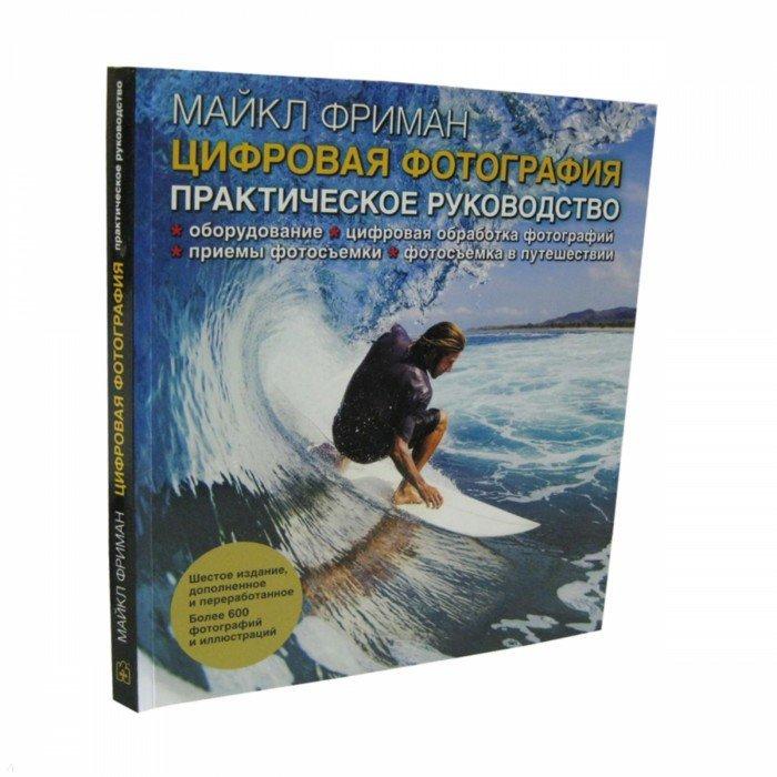 Иллюстрация 1 из 13 для Цифровая фотография. Практическое руководство - Майкл Фриман | Лабиринт - книги. Источник: Лабиринт