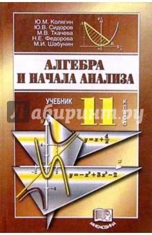 Решебник По Алгебре 10 Класс Колягин Ткачева Федорова Шабунин 2011