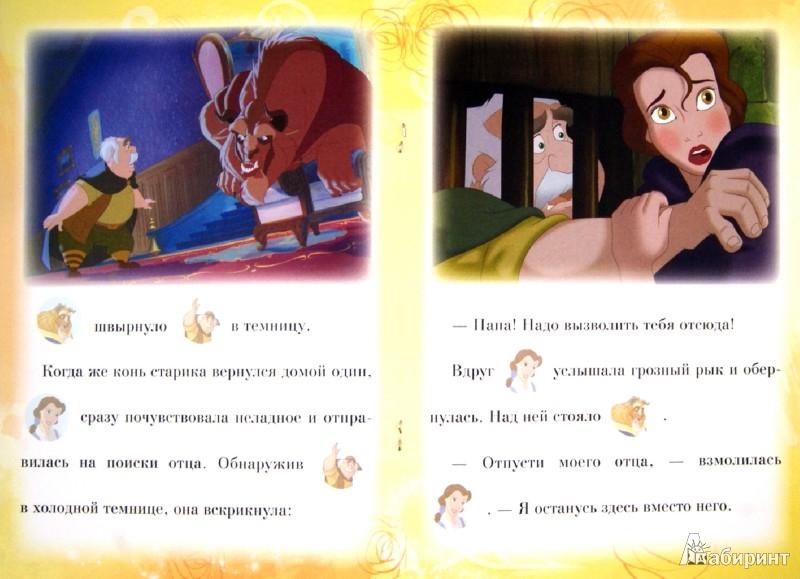 Иллюстрация 1 из 25 для Принцессы. Раскрась, наклей и отгадай! 5 в 1 (№1302) | Лабиринт - книги. Источник: Лабиринт